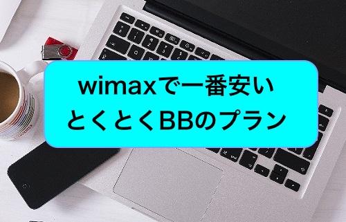 wimaxで一番安く利用できるとくとくBB