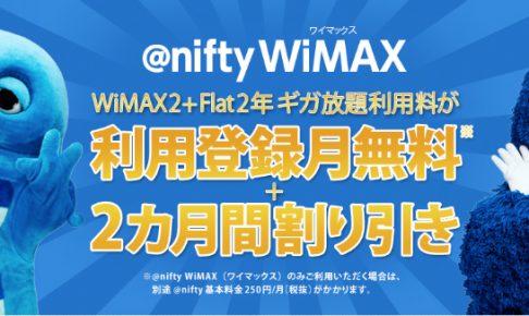 ニフティのWIMAX