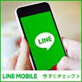 LineモバイルのSIM
