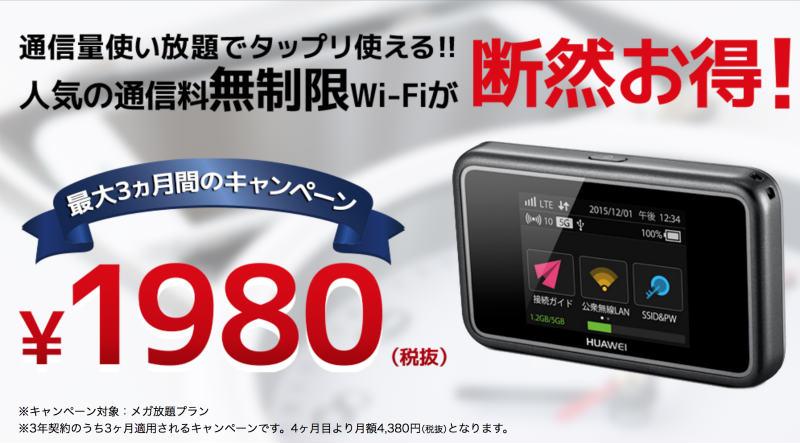 プレミアムモバイルは月額4380円で3ヶ月980円