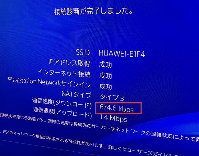 PS4とプレミアムモバイルを接続