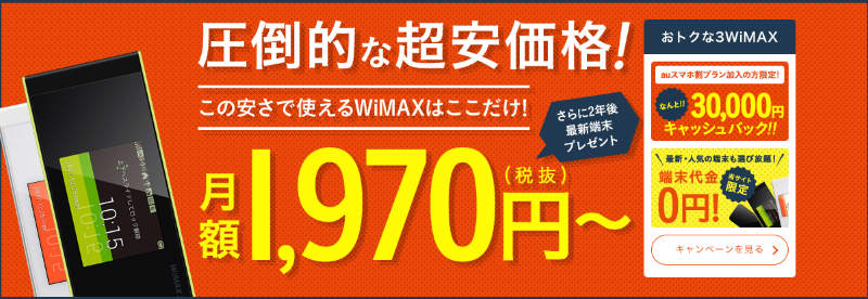 3WIMAXの大幅月額割引キャンペーン
