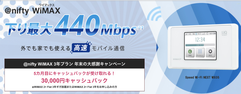 niftyのWiMAXキャンペーン