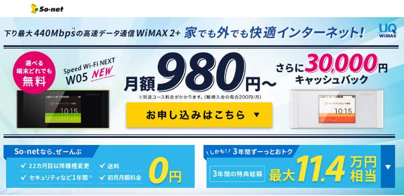 so-netのWIMAXキャンペーン