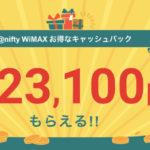 ニフティのWiMAXキャンペーン