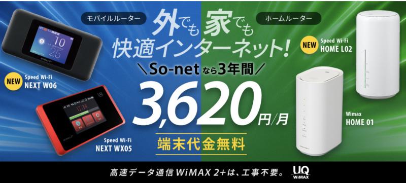 so-netのWiMAX