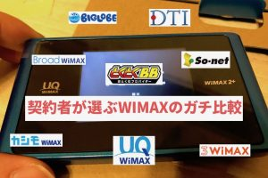 契約者が選ぶガチのWIMAXキャンペーン比較
