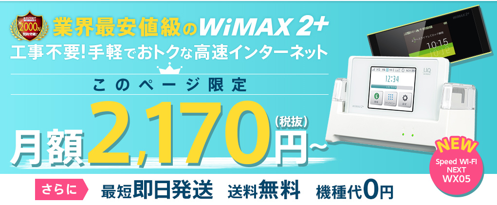 WiMAXの月額割引キャンペーン