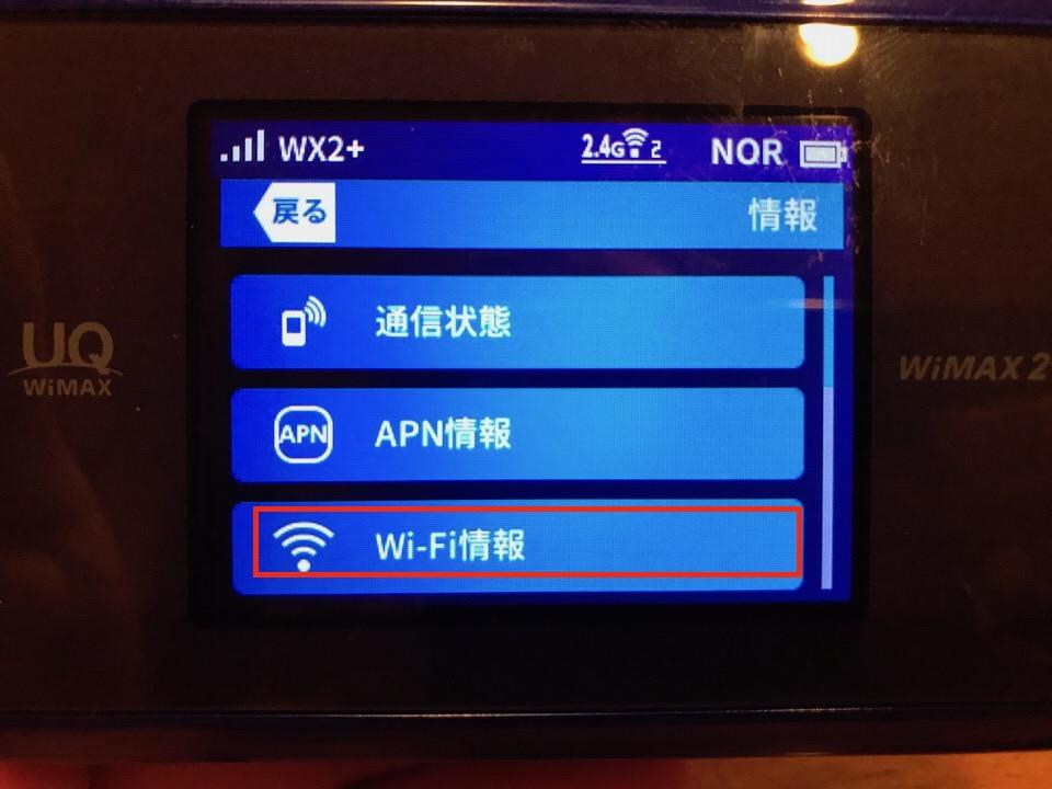 WiFi情報を確認