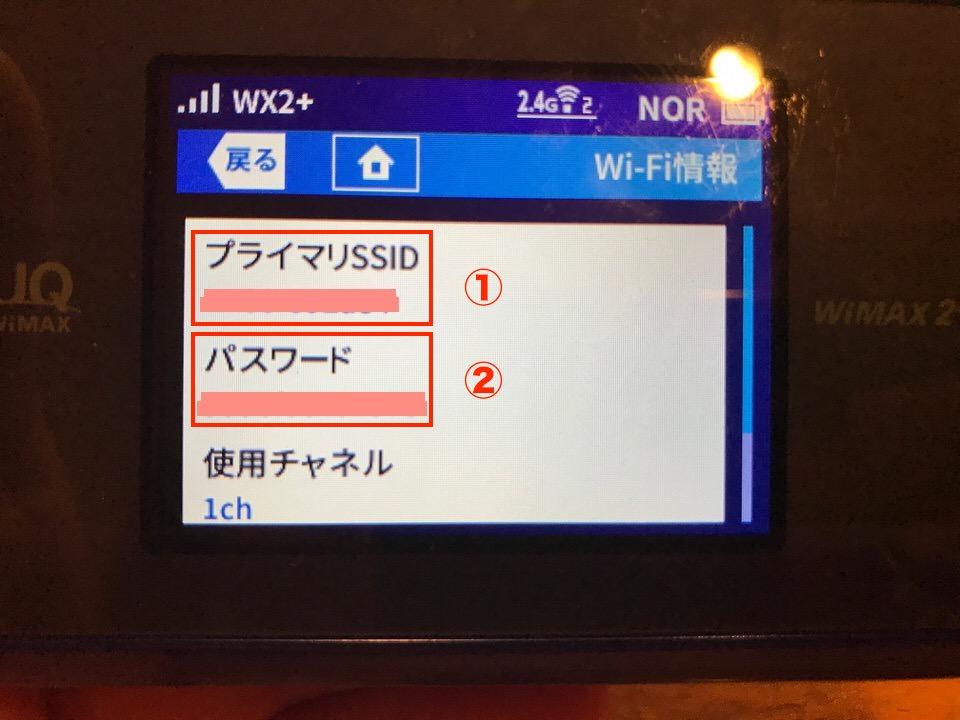 プライマリSSIDとパスワードを確認
