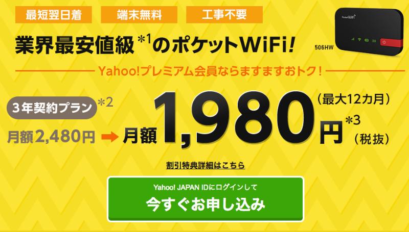 YahooWiFiの1,980円プラン