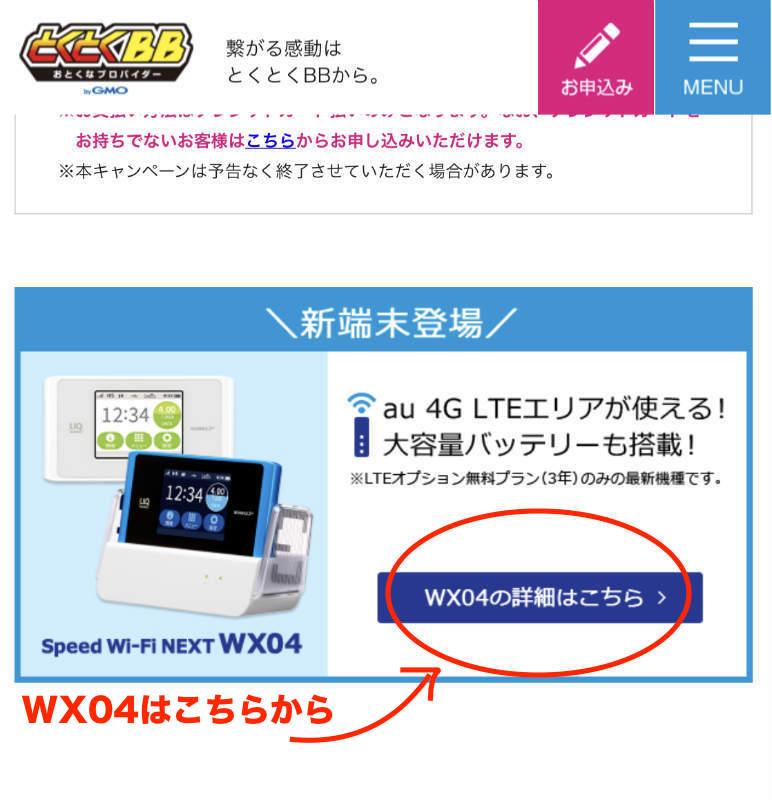 とくとくBBでWX04の申し込み画面