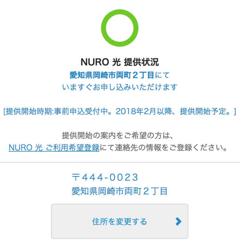 NURO光の岡崎市は行ける