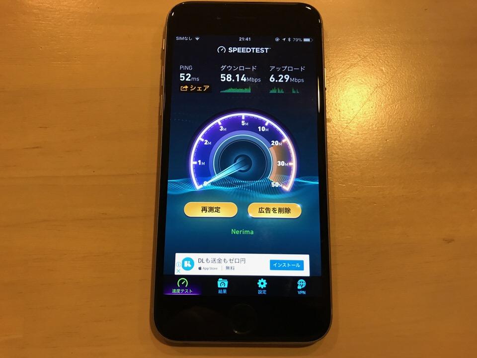 WIMAXのモバイルルーターの速度を比較