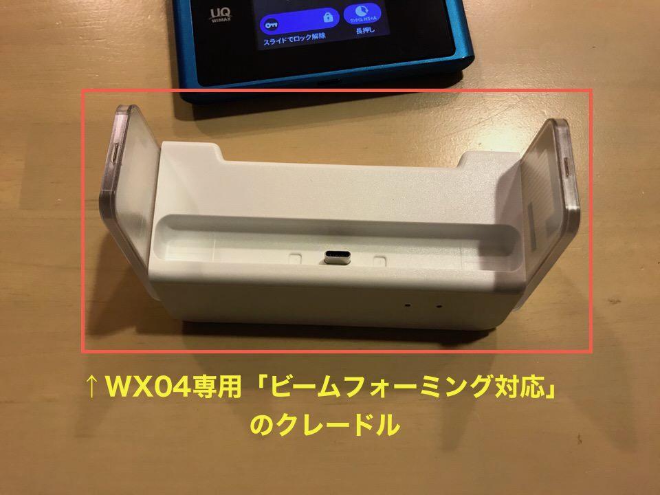 WX04のビームフォーミング対応のクレードル
