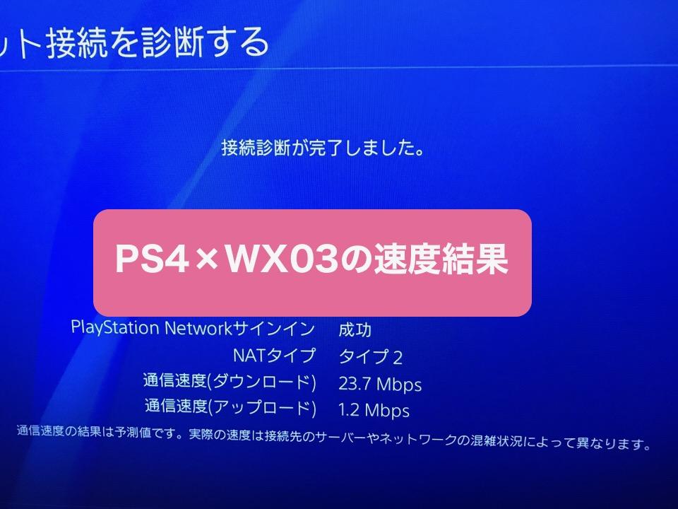 PS4とWX03の速度測定