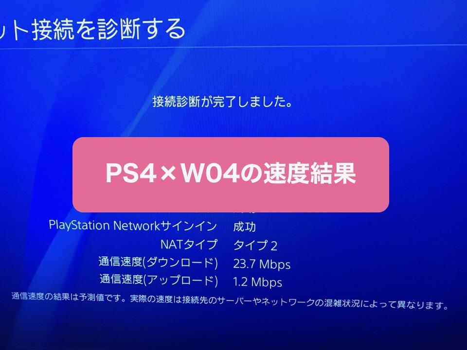PS4とW04の接続結果