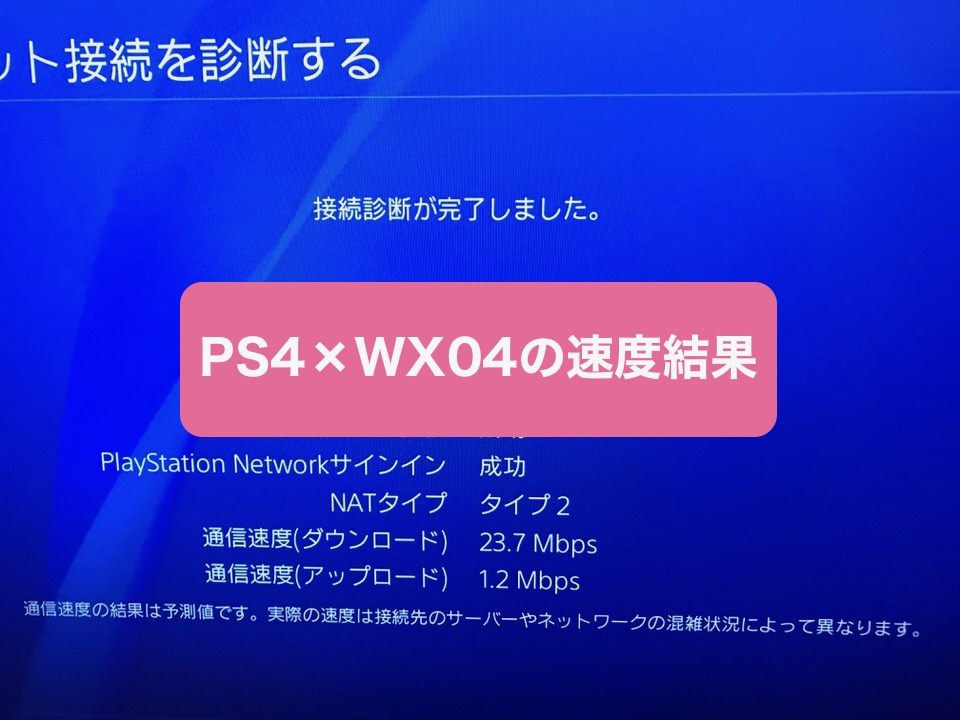 PS4とWX04との接続結果