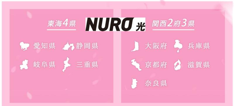 NURO光が関西、東海でサービス開始