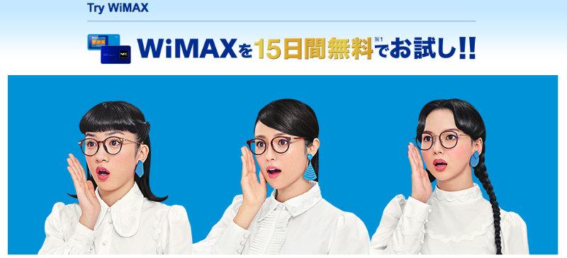 WIMAXを無料レンタル
