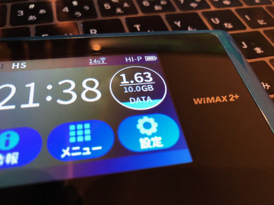 WIMAXの料金とデータ通信量