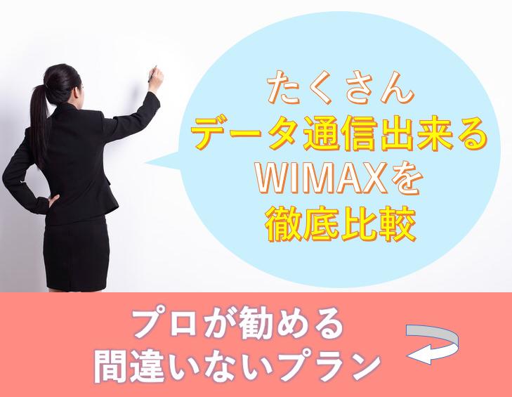 プロによるWIMAXのキャンペーンと料金を徹底比較