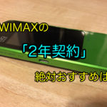 WIMAXの2年契約の絶対おすすめは?各プロバイダをチェック