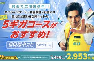 関西圏でeo光を使うなら5Gと10Gプランが今は熱い。料金を他社と比較。